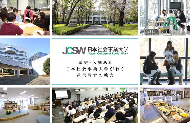 社会 事業 大学 日本